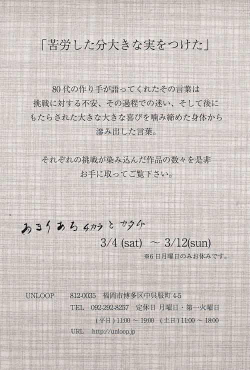 rorenイベント用裏   02-30.jpg