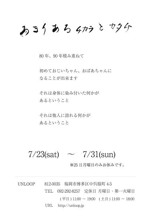 rorenイベント用裏 07-23.jpg